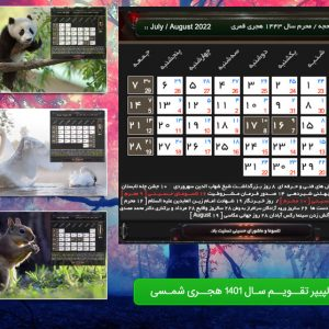 Calendar-1401-Animal-Wallpaper